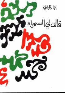 تحميل كتاب كتاب قالت لى السمراء - نزار قباني لـِ: نزار قباني