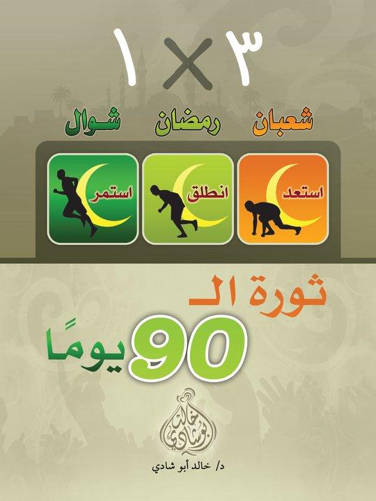 صورة كتاب ثورة الـ90 يوما – خالد أبو شادى
