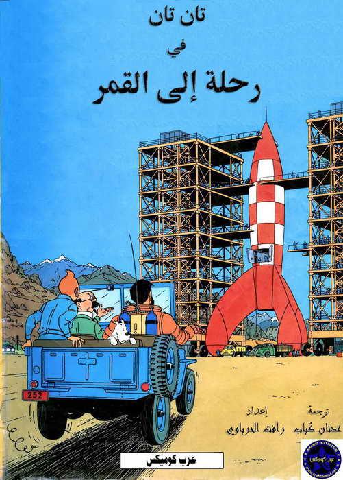 صورة كتاب تان تان ورحلة إلى القمر – هيرجيه