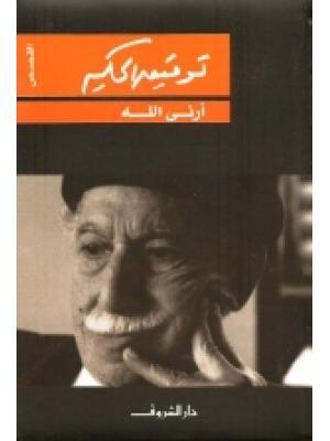 صورة كتاب أرنى الله – توفيق الحكيم