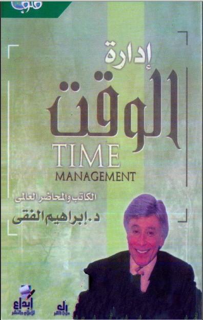 صورة كتاب إدارة الوقت – ابراهيم الفقى