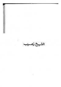 صورة رواية الشيخ زعرب – يوسف السباعى