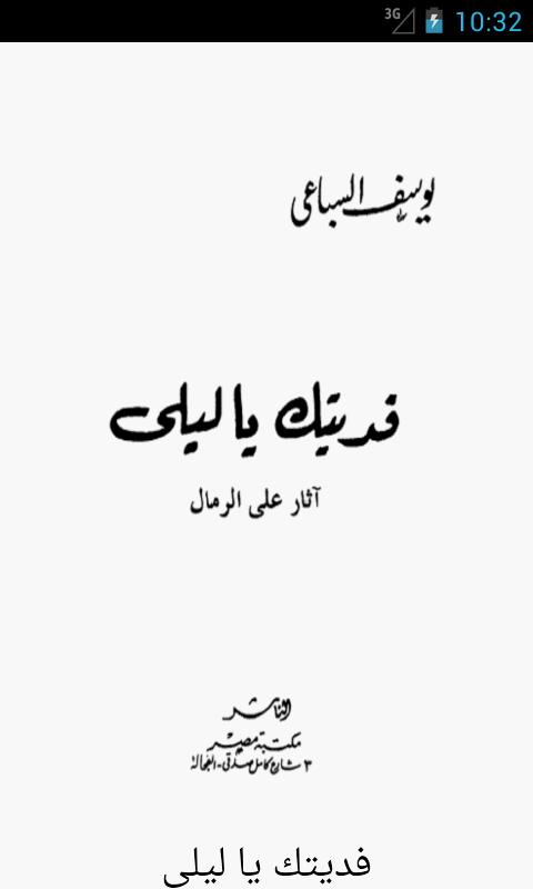 صورة رواية فديتك يا ليلى – يوسف السباعى