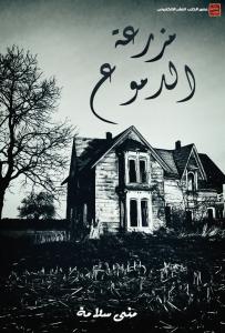 صورة رواية مزرعة الدموع – منى سلامة