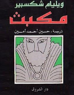 صورة مسرحية مكبث – وليم شكسبير
