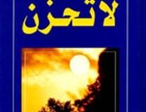 www.alkottob.com-Do_not_be_sad_book
