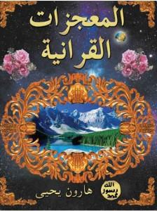 www.alkottob.com-Quranic_miracles