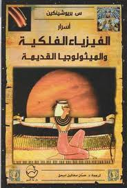 www.alkottob.com-Ssberyoshnkin_mysteries_of_astrophysics_and_ancient_mythology