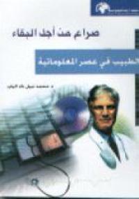 صورة كتاب صراع من أجل البقاء – الطبيب فى عصر المعلوماتية – د. محمد نبيل دك الباب