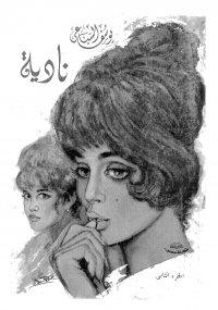 صورة رواية نادية الجزء الثانى – يوسف السباعى