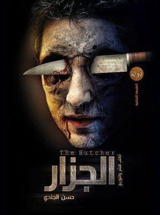 Photo of رواية الجزار – حسن الجندى