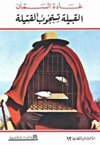 تحميل كتاب كتاب القبيلة تستجوب القتيلة - غادة السمان لـِ: غادة السمان
