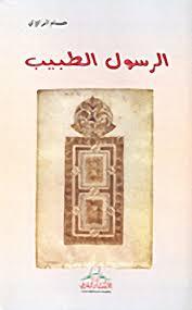 صورة كتاب الرسول الطبيب – حسام الراوى
