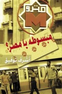 تحميل كتاب كتاب مبسوطة يا مصر - أشرف توفيق لـِ: أشرف توفيق