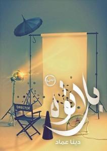 تحميل كتاب رواية بلاتوه - دينا عماد لـِ: دينا عماد