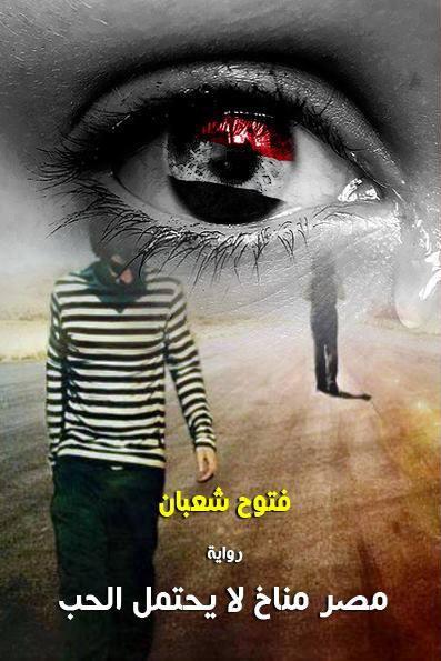 صورة رواية مصر مناخ لا يحتمل الحب – فتوح شعبان