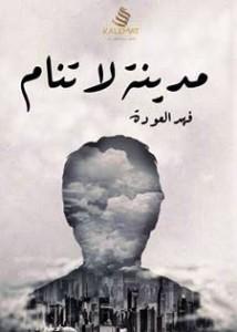 تحميل كتاب كتاب مدينة لا تنام - فهد العودة لـِ: فهد العودة
