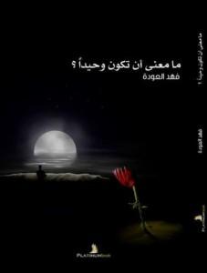 تحميل كتاب كتاب ما معنى أن تكون وحيدا - فهد العودة لـِ: فهد العودة