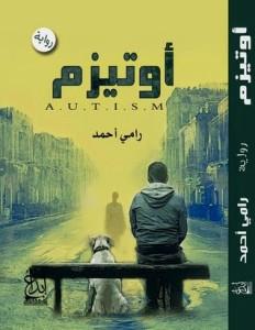 تحميل كتاب رواية أوتيزم - رامي أحمد لـِ: رامي أحمد