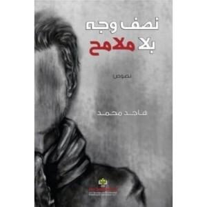 تحميل كتاب كتاب نصف وجه بلا ملامح - هاجد محمد لـِ: هاجد محمد