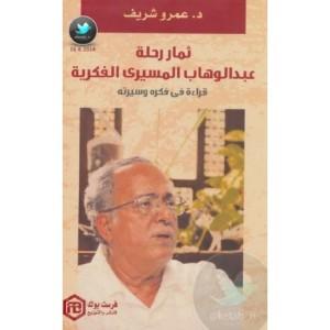 تحميل كتاب كتاب ثمار رحلة عبد الوهاب المسيرى الفكرية - عمرو شريف لـِ: عمرو شريف