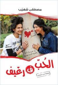 صورة كتاب الحب ف رغيف – مصطفى شهيب