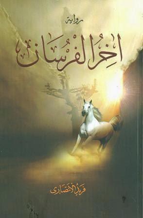 صورة رواية اخر الفرسان – فريد الأنصارى