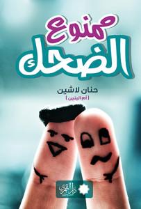 تحميل كتاب كتاب ممنوع الضحك - حنان لاشين لـِ: حنان لاشين