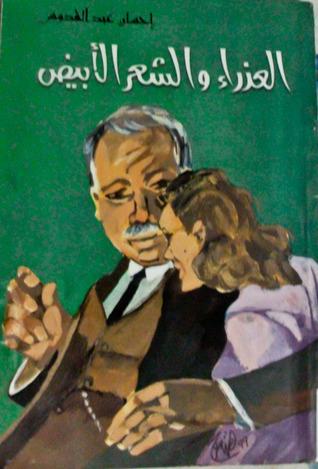 صورة رواية العذراء والشعر الأبيض – إحسان عبد القدوس
