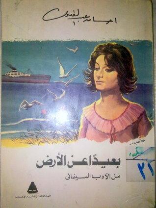 صورة رواية بعيد عن الأرض – إحسان عبد القدوس