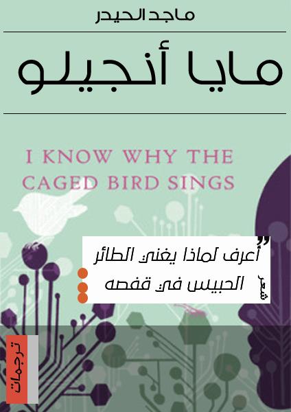 صورة قصيدة اعرف لماذا يغنى الطائر الحبيس في قفصه – مايا أنجيلو