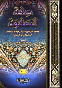 تحميل كتاب كتاب صفة الصفوة - ابن الجوزى لـِ: ابن الجوزى