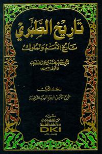 تحميل كتاب كتاب تاريخ الأمم والملوك - الطبرى لـِ: الطبرى