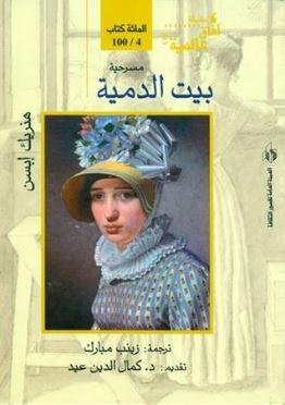 صورة مسرحية بيت الدمية – هنريك إبسن