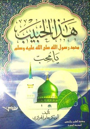صورة كتاب هذا الحبيب محمد يا محب – أبو بكر جابر الجزائرى