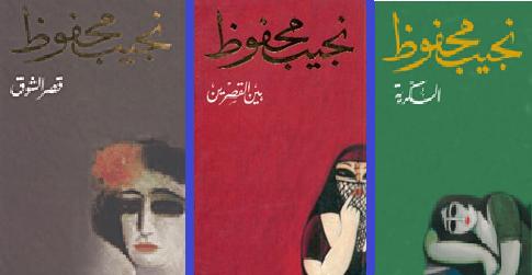 صورة رواية الثلاثية (بين القصرين، قصر الشوق، السكرية) – نجيب محفوظ