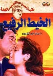 صورة رواية الخيط الرفيع – إحسان عبد القدوس