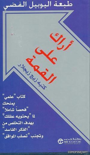 صورة كتاب أراك على القمة – زيج زيجلار