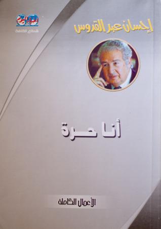 صورة رواية أنا حرة – إحسان عبد القدوس