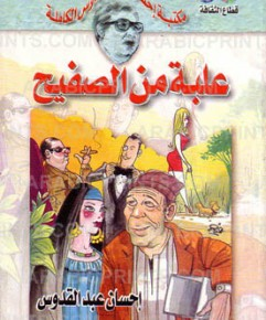 تحميل كتاب رواية علبة من الصفيح - إحسان عبد القدوس لـِ: إحسان عبد القدوس