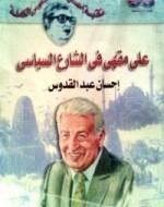تحميل كتاب رواية على مقهى فى الشارع السياسى - إحسان عبد القدوس لـِ: إحسان عبد القدوس