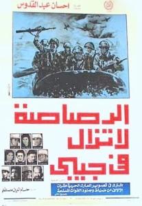 تحميل كتاب رواية الرصاصة لا تزال في جيبى - إحسان عبد القدوس لـِ: إحسان عبد القدوس