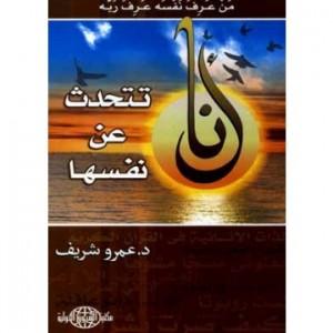تحميل كتاب كتاب انا تتحدث عن نفسها - عمرو شريف لـِ: عمرو شريف
