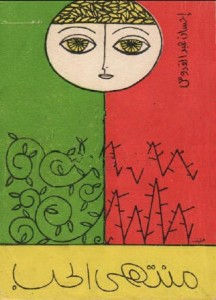 تحميل كتاب كتاب منتهى الحب - إحسان عبد القدوس لـِ: إحسان عبد القدوس