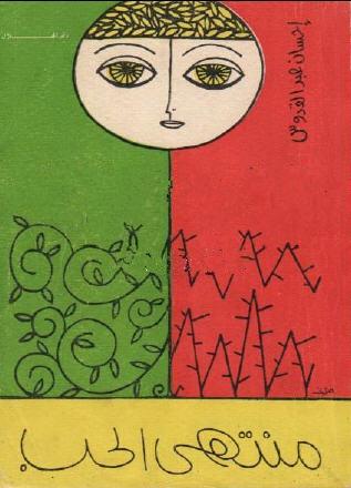 صورة كتاب منتهى الحب – إحسان عبد القدوس