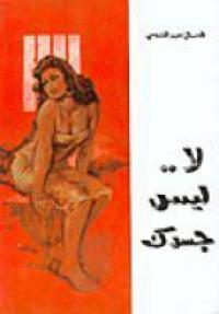 صورة كتاب لا ليس جسدك – إحسان عبد القدوس