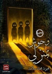 تحميل كتاب رواية وحوش بمنزلى - محبوبة محمد سلامة لـِ: محبوبة محمد سلامة