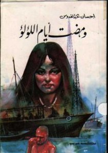 تحميل كتاب رواية ومضت أيام اللؤلؤ - إحسان عبد القدوس لـِ: إحسان عبد القدوس