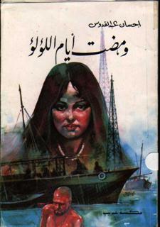 صورة رواية ومضت أيام اللؤلؤ – إحسان عبد القدوس