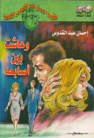 صورة رواية وعاشت بين أصابعه – إحسان عبد القدوس
